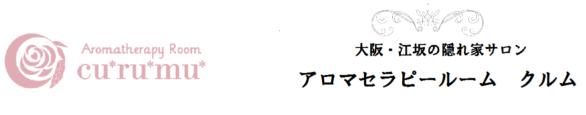 大阪・江坂の隠れ家サロン《アロマセラピールーム くるむ》