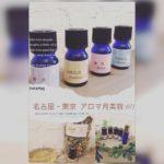 《9/5名古屋開催》女性ホルモンと月の満ち欠けアロマ講座