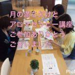 【9/24東京開催】 月の満ち欠けとアロマセラピー講座