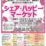 【2/10 イベント出店】シェア・ハッピーマーケット